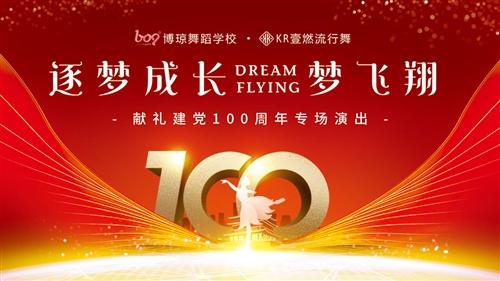 追逐成长梦飞扬-献礼建党100周年专场演出 7.31