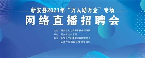 """新安县2021年""""万人助万企""""企业专场招聘活动"""