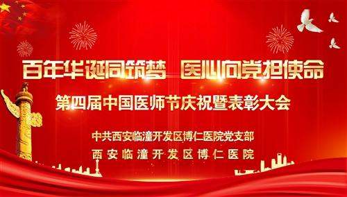 直播|临潼博仁医院第四届中国医师节庆祝暨表彰大会