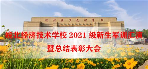 皖北经济技术学校2021级新生军训汇演暨总结表彰大会