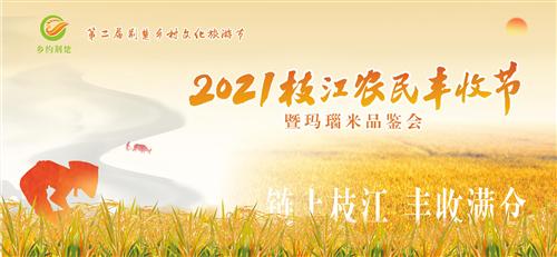 2021年枝江市农民丰收节暨玛瑙米品鉴会