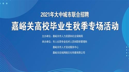 2021年大中城市聯合招聘嘉峪關市高校畢業生秋季專場活動