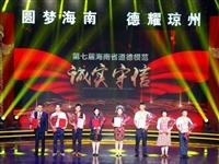儋州4人荣获第七届海南省道德模范荣誉称号!