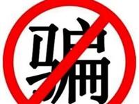 这几种常见骗局、福州的你需要警惕,不要贪小便宜吃大亏!切记切记~