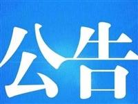 最新|宝丰人大宣布一批人事任免,涉及多个部门!