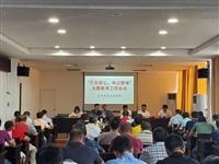 """市农业农村局召开""""不忘初心,牢记使命""""主题教育工作会议"""