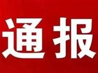 来凤县纪委监委通报3起澄清正名和诬告陷害典型案例