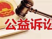 萍乡市首例食品安全领域刑事附带民事公益诉讼案件公开审理