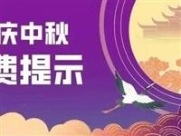 """招远市消费者协会发布""""中秋""""""""国庆""""消费提示"""
