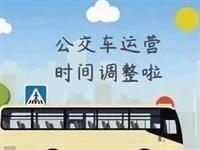 速看!关于仲秋节末班发车时间调整通知