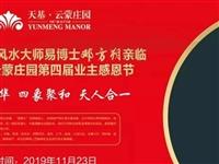 马云信赖的风水大师邓方朔,亲临天基·云蒙庄园第四届业主感恩节