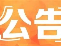 【公告】蒙阴县城区道路封闭公告