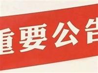【公告】总投资约13130万元!蒙阴这两个房产安置项目正公开招标中!
