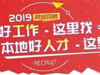 【招聘】8月17日蒙阴最新招聘信息(点击免费发布、查询)