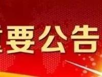 【公告】投资约4900万元!蒙阴县又一棚户区改造项目招标公告!快看看在哪儿