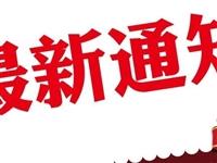 【通知】2019年度蒙阴县教育系统部分事业单位公开招聘教师选岗通知