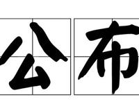 【教育】蒙阴县育秀中学2019级招生工作实施细则发布