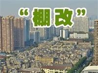 【棚改】蒙阴县2019年棚户区改造项目进展情况表(一季度)公布