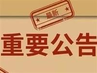 【公告】20名!蒙阴县森林消防大队公开招聘了!(附简章)