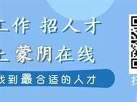 【招聘】10月18日蒙阴最新招聘信息(点击免费发布、查询)