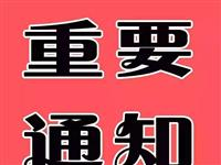 【通知】蒙阴县2019年国家开发银行生源地信用助学贷款办理通知