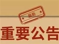 【在线头条】2019年蒙阴县城区义务教育阶段学校招生计划及片区划分出炉!(附示意图)