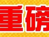 【在线头条】今日蒙阴政务要闻连连看...