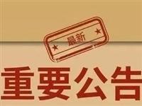 【教育】105名!蒙阴县2019年城区学校教师招聘简章发布