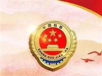 望江检察:太湖一民警破坏军婚获刑