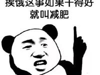 你永远想不到,中国大学生有多能挨饿