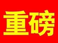 青州居民住房遗留问题化解有希望了!