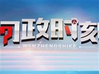 青州《问政时刻》辣味十足,被问者后背冒汗!