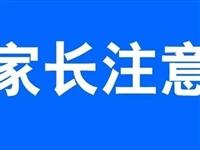 278家!青州校外培训机构白名单公布!