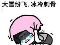 """@平川人,本周雨雪""""断崖式下跌"""",最低温降至1℃"""