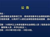 澄城县居保办城关街道办事处人社所公告