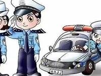 瓜州公安交警喊你们来换、验驾驶证!