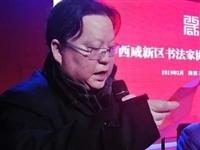 西咸新区书法家协会主席麻天阔在成立大会上的发言及书法讲座!