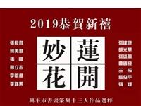 (恭贺新禧)2019己亥大吉:兴平市书画篆刻十三人选粹