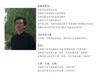 (恭贺新禧)2019己亥大吉:书法家孙振刚书法篆刻作品选