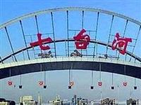 """再過7天,七臺河不再叫""""七臺河"""",將有一個新名稱…"""
