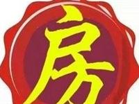 七臺河市1月26日房產信息!