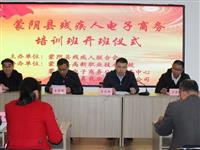 【快讯】蒙阴县首届残疾人电子商务培训班正式开班