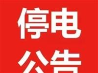 5月19日~23日建平部分地区停电通知!