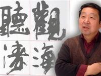 """建平县书法家弘寅先生作品以""""国礼""""形式走出国门!"""