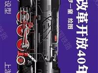庆祝喀左进入高铁时代!地表最强!手绘火车长长长长长图