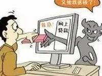 都知道網絡貸款是詐(zha)騙,為什麼你還是上當!