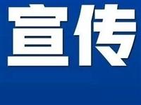 景德镇市新型冠状病毒感染的肺炎疫情防控应急指挥部通告(第1号)