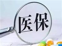 @齐河人!县各乡镇、城区医保定点医药机构名单出炉!