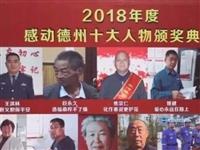 """喜报!齐河2人入选""""2018感动德州十大人物"""",原来是他们..."""