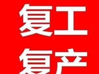 """齐河县""""四个到位""""助力企业复工复产"""